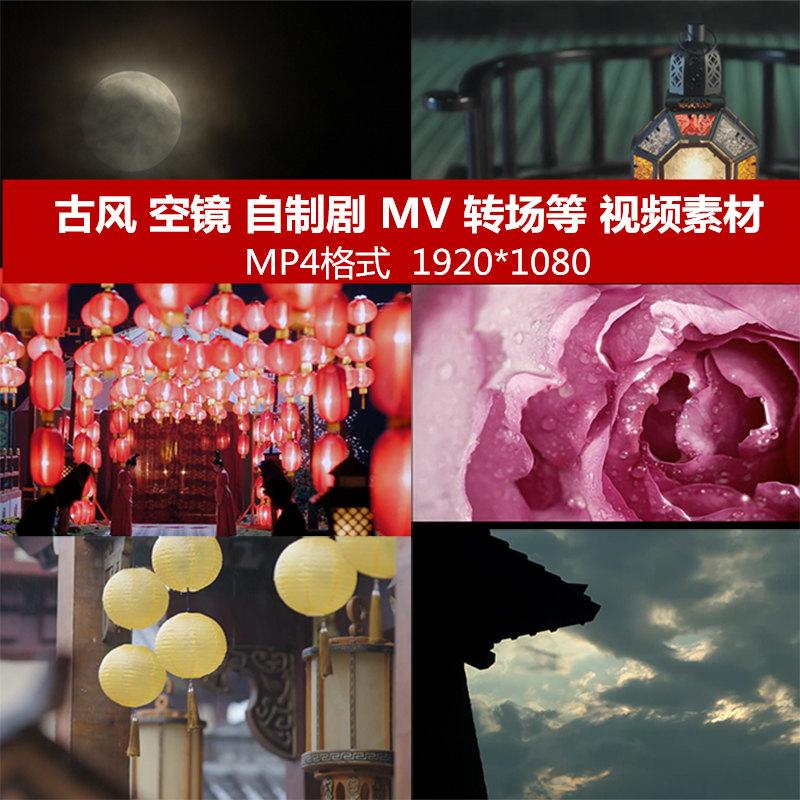视频素材 古风空镜音乐MV素材 自制剧素材 MP4格式