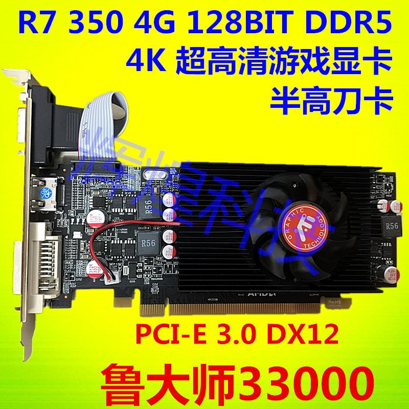 全新R7 350电脑显卡半高刀卡小机箱4G显卡128位台式机4K游戏显卡