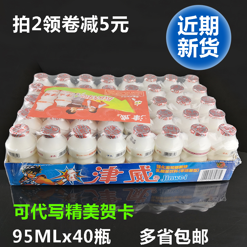 津威酸奶乳酸菌葡萄糖酸锌饮料小瓶精威整箱95ml*40瓶包邮免运费(用1元券)
