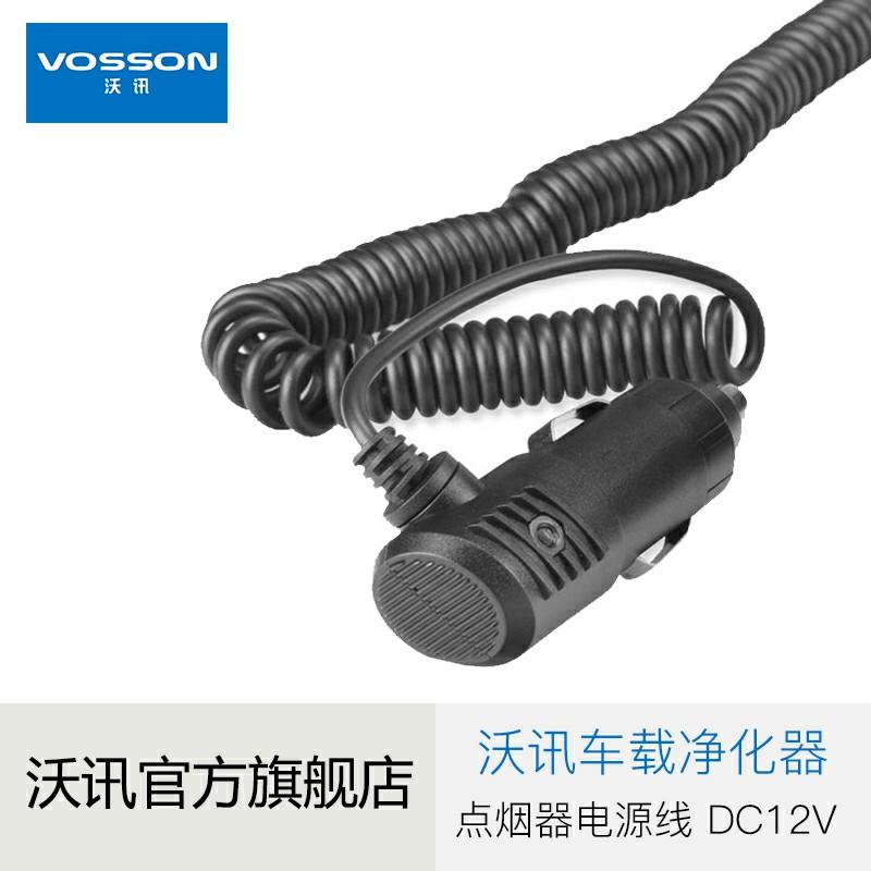 [沃讯旗舰店车用氧吧,空气净化器]沃讯VOSSON 净炫 V6 V68月销量0件仅售58元