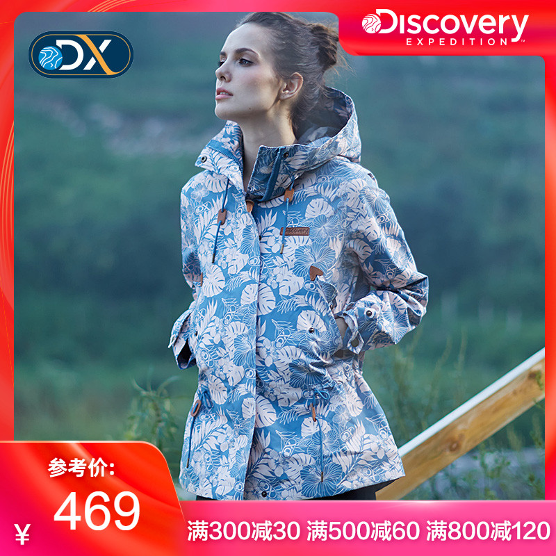 Discovery冲锋衣女潮牌户外冲锋衣风衣女春秋单层防风外套女