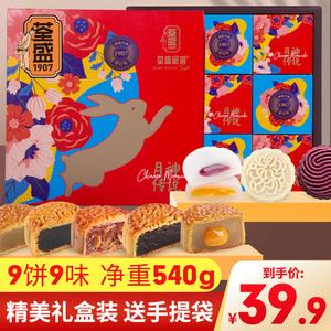 荃盛9饼9味蛋黄莲蓉冰皮月饼礼盒中秋节送礼品广式散装多口味团购