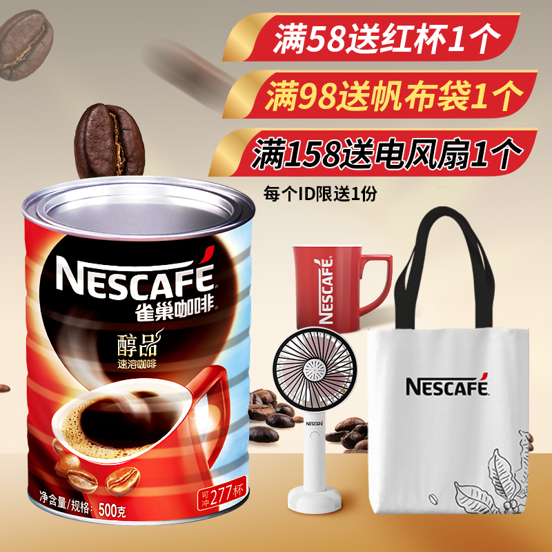 Nestle coffee 500 g low fat sugar free instant bitter coffee without partner