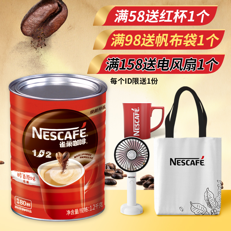 Nestle coffee can with micro grinding 1 + 2 authentic three in one instant instant coffee powder 1200g