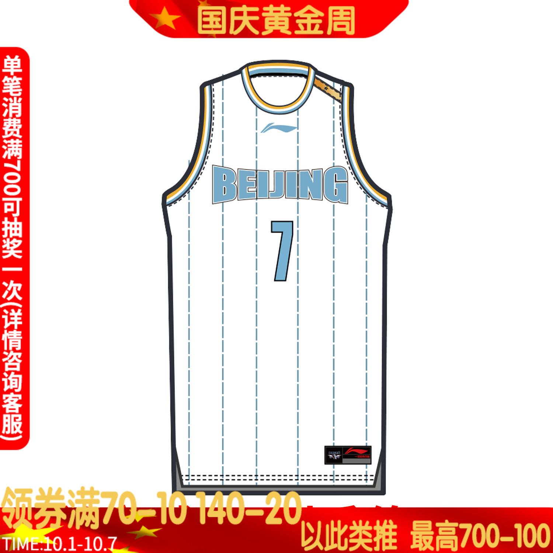 满210元可用30元优惠券李宁篮球服2019年新款cba北京上衣