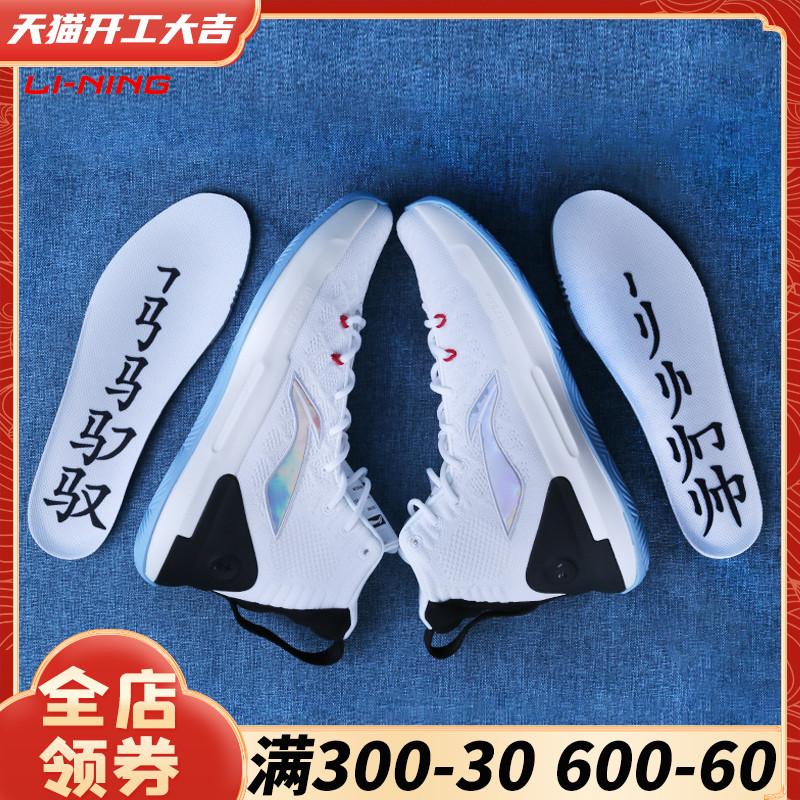 李宁篮球鞋男2021新款驭帅13高帮低帮首发实战防滑耐磨学生运动鞋