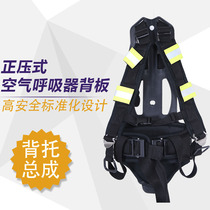 Carbon fiber bottle back plates pressure Air respirator back clamp back plate strap bracket Air respirator Accessories