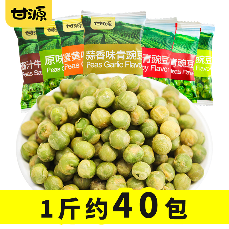 甘源蒜香味青豌豆500g原味青豆小包装零食小吃官方旗舰店休闲食品