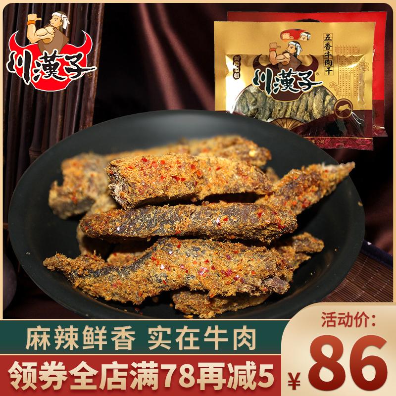 川汉子牛肉干500g(100g*5袋)牛肉条四川达州特产美食小吃零