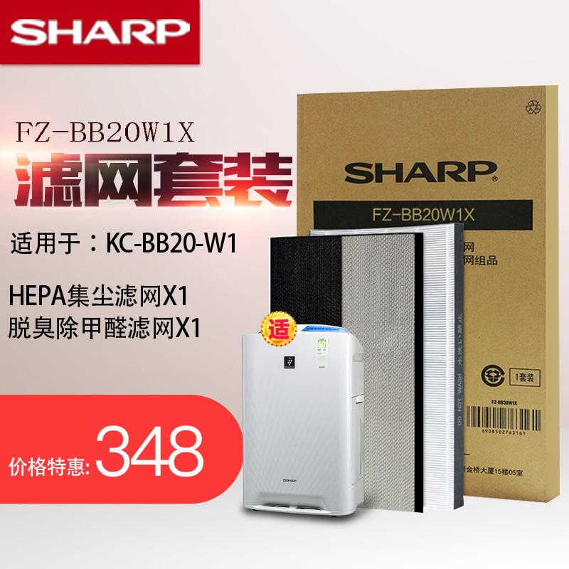夏普空气净化器滤芯原装滤网FZ-BB20W1X适配KC-BB20-W1