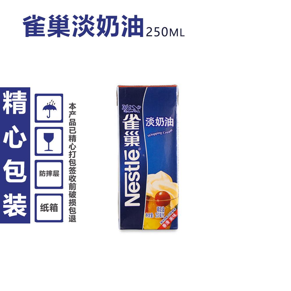 雀巢淡奶油250ml 烘焙原料 动物性稀奶油蛋糕裱花蛋挞鲜奶油