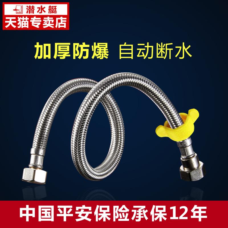 潛水艇不鏽鋼編織軟管水管馬桶熱水器4分冷熱上水進水管金屬軟管