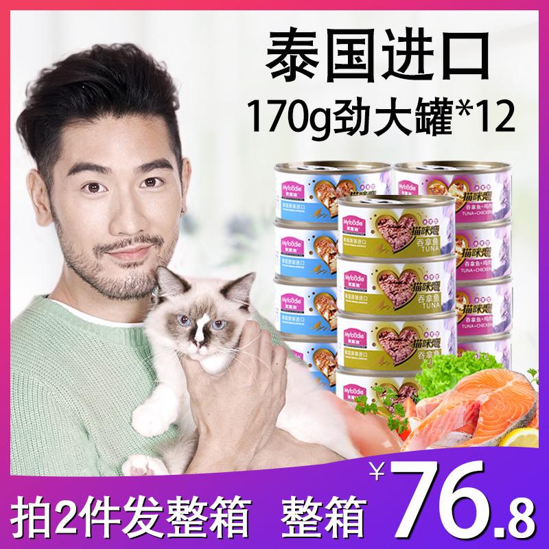 泰国麦富迪猫罐头幼猫成猫湿粮 猫咪主食罐12罐 拍2件发整箱 特价