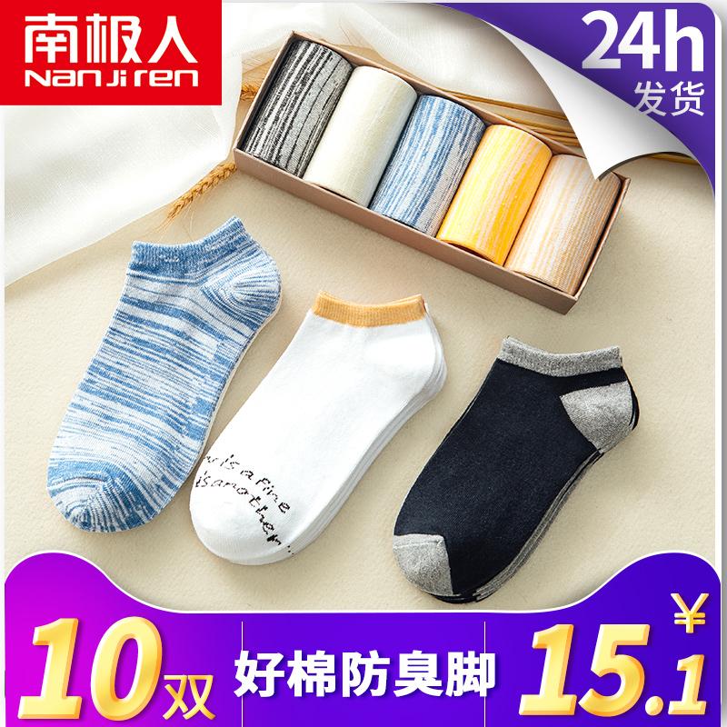 南极人袜子男士中筒棉袜黑四季长短袜船袜男袜春夏季浅口薄款多色