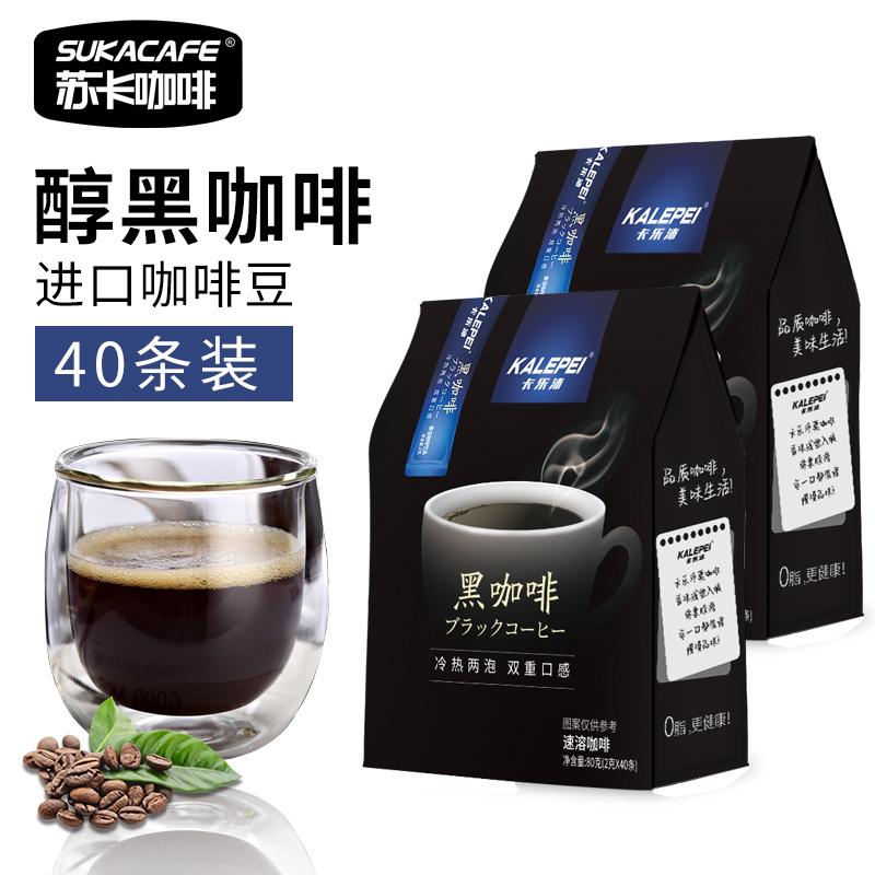 美式黑咖啡40条