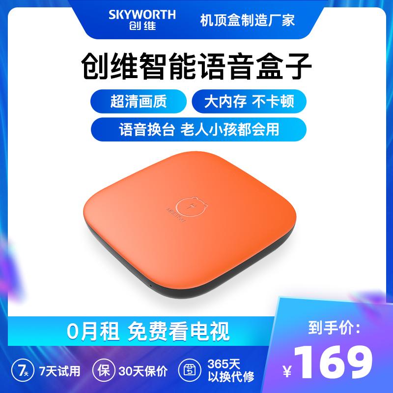创维酷喵智能网络华为小米苹果盒子