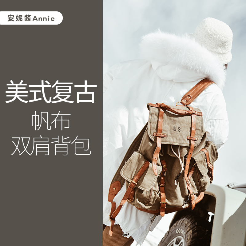 Annie sauce travel outdoor American retro World War II military bag replica Leather Canvas Backpack