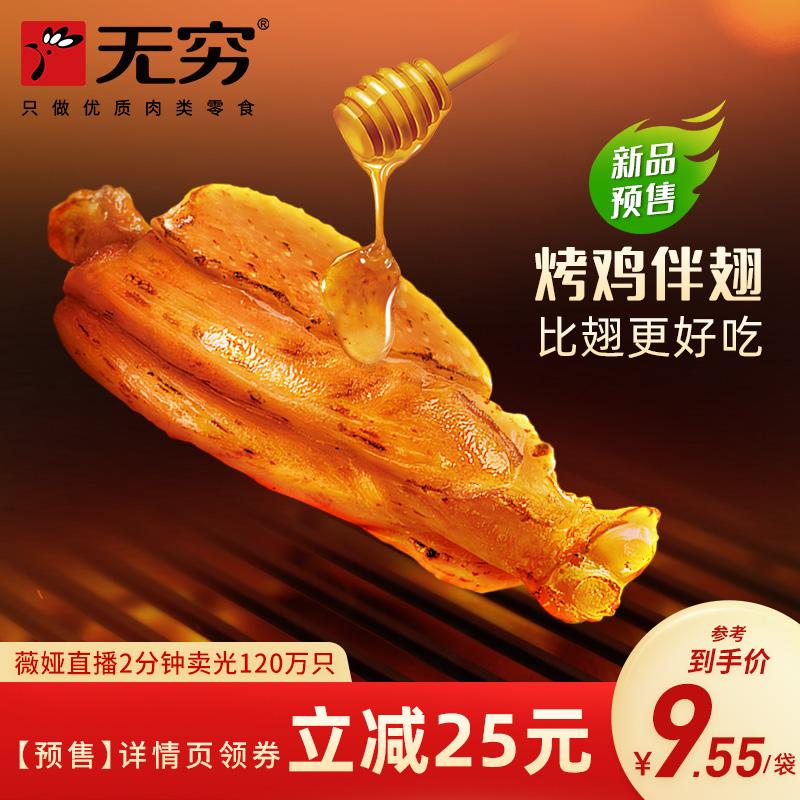【预售15天发货】无穷蜂蜜烤伴翅鸡肩胛骨肉60g比鸡翅好吃非鸡腿
