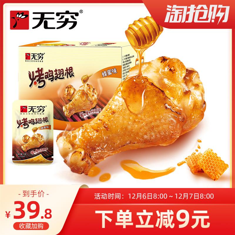 旗舰店无穷烤鸡小腿盒装肉类休闲小吃蜂蜜味小鸡腿零食整箱鸡翅根
