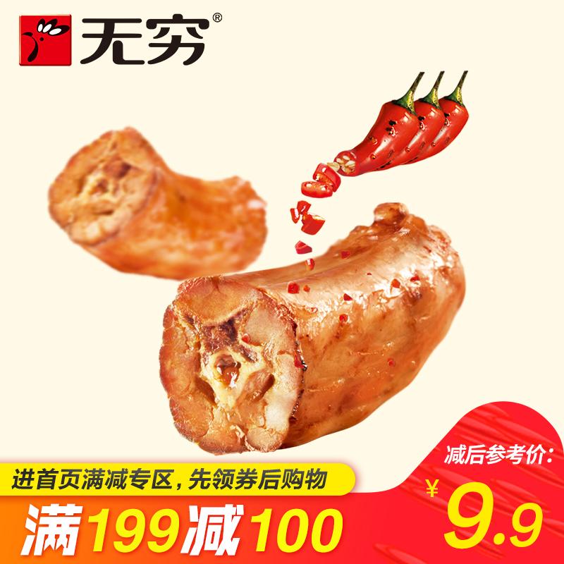 【满199减100专区】无穷食品爱辣味烤香脖55g袋装8小包烤鸡脖零食
