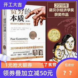 貧窮的本質正版原版書籍 諾貝爾經濟學獎得主 經濟學書籍貧窮的的本質探究貧窮根源 經濟理論中信出版社為什么貧窮財富自由薛兆豐圖片