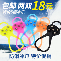 Disposable 5-toothed ice claw anti-skid shoe sleeve gourd shaped snow anti-skid shoe sleeve light Five-toothed ice claw snow claw shoe nail