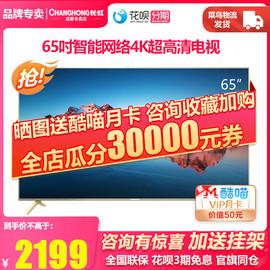 长虹 65A4U 65英寸液晶电视机4K智能网络wifi彩电旗舰店新款55 75