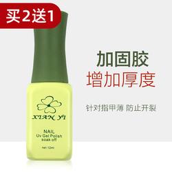 纤果甲油胶加固胶 美甲专用 持久 增强指甲硬度厚度更牢固