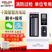 Delixi card coin sweep letter WeChat Alipay charging station electric vehicle battery car 10-way voice charging pile
