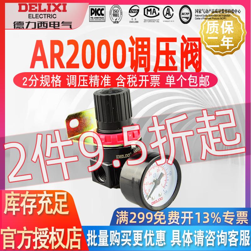 德力西 AR2000气动气泵调压阀 亚德客型调压器空气减压阀气压调节