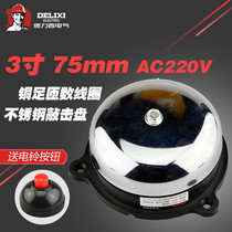 Original Deloitte-West inner strike Electric bell Round 3 inch spark free school factory diameter uc4-75mm220v