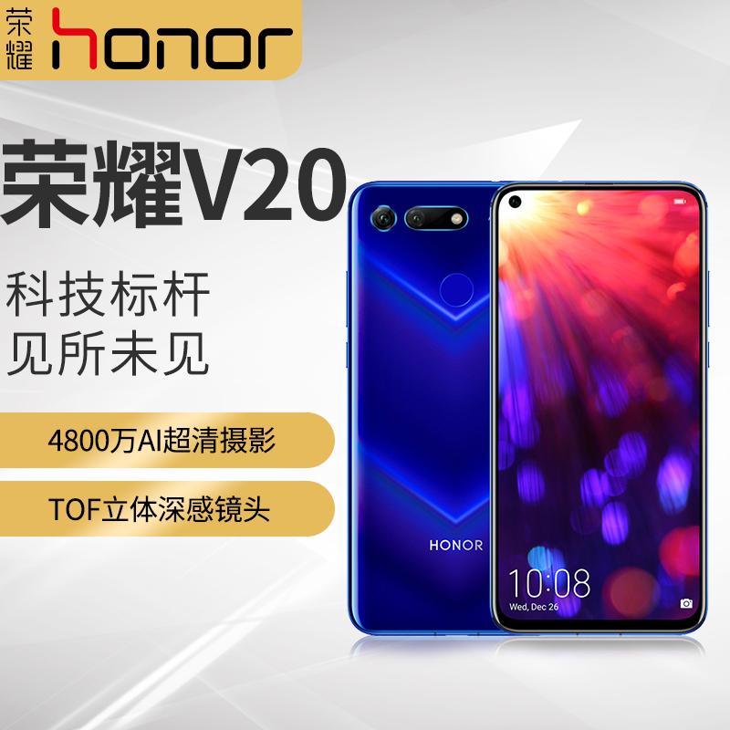 華為正品 honor/榮耀 榮耀V20 麒麟980 全視屏6.4英寸 屏