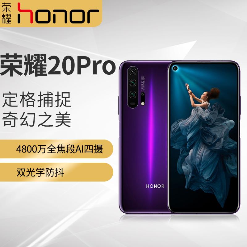 honor/榮耀 榮耀20 pro 麒麟980 全網通4G 側面指紋 娛