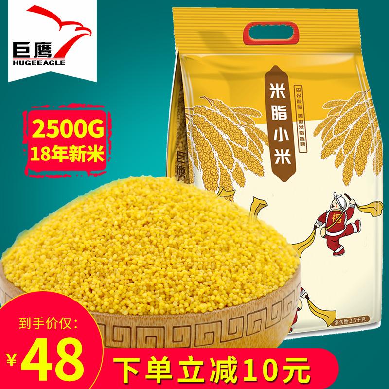 满116.00元可用58元优惠券巨鹰米脂2018农家黄小米月子小米