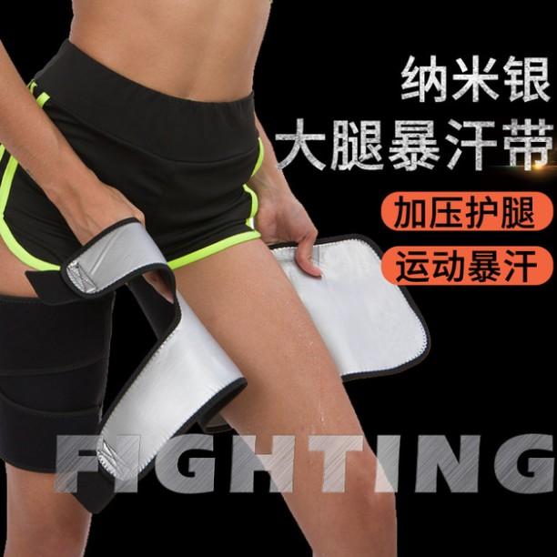 暴汗大腿绑带护腿带出汗爆汗瘦腿套瘦腿带健身运动跑步银膜银涂层