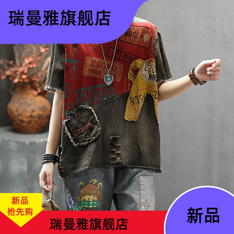 Camiyu new style old thin denim patchwork hole T-shirt retro loose woolen edge round neck short sleeve womens top