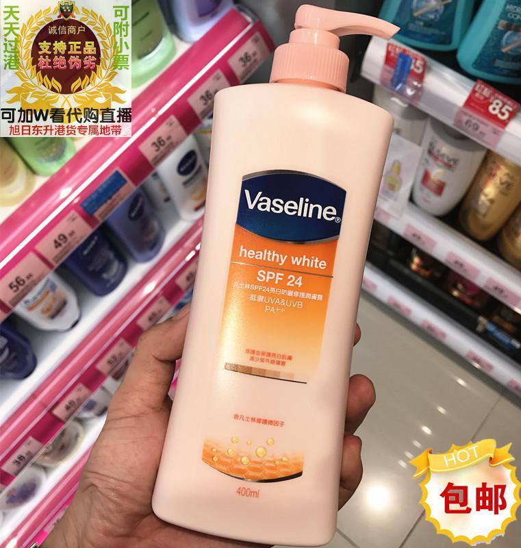 香港进口凡士林三重亮白防晒修护润肤露400ml保湿滋润身体美白