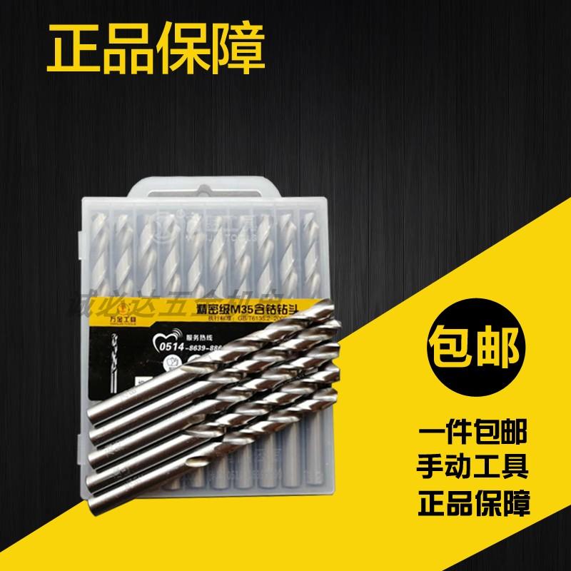 正品江苏万金M35含钴钻头不锈钢专用麻花钻
