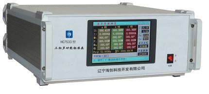 HC7533标准表