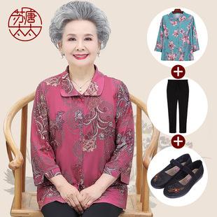 奶奶长袖 套装 女衬衫 妈妈九分裤 太太衣服薄上衣 老年人夏装 老人春装