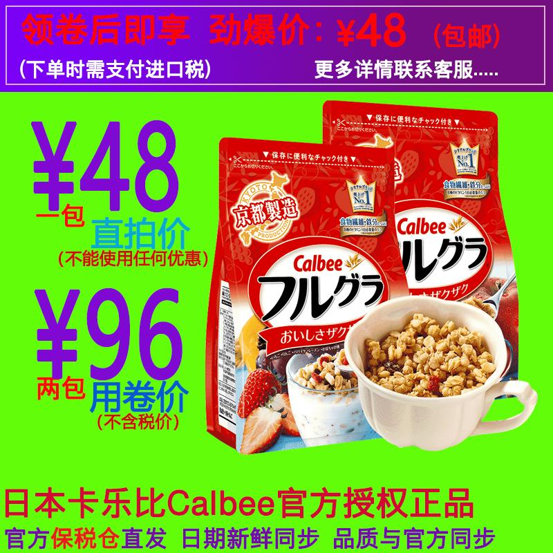 日本原装Calbee卡乐比水果麦片颗粒谷物营养早餐冲饮即食700g热销241件手慢无