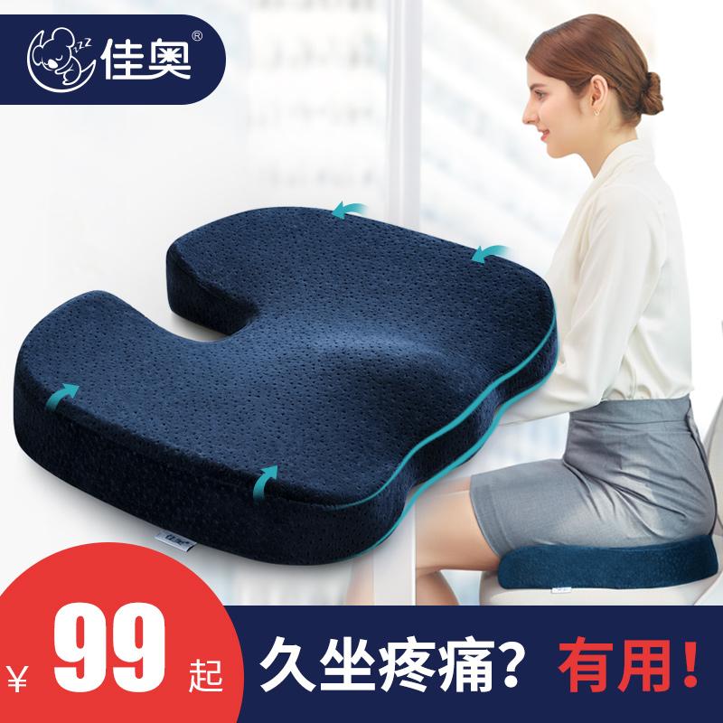 办公室坐垫电脑椅椅子座垫加厚屁股垫防褥疮预防防前列腺男士椅垫