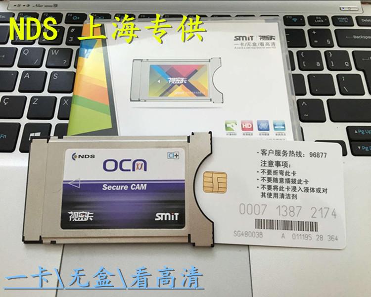 上海东方有线专用CAM视密卡送NDS数字电视智能卡代电视高清机顶盒