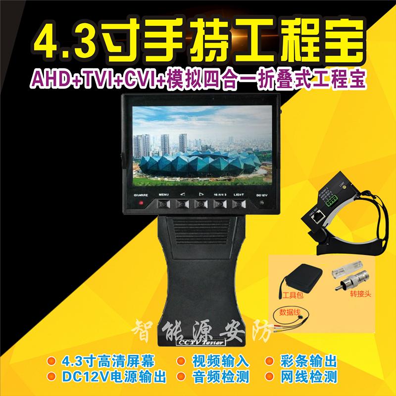 4.3寸工程宝 工程监控测试仪 AHD+TVI+CVI 四合一 1080p同轴高清