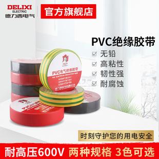 德力西电气电胶布电工配件10m20m防触电绝缘胶布无铅PVC电气胶带价格