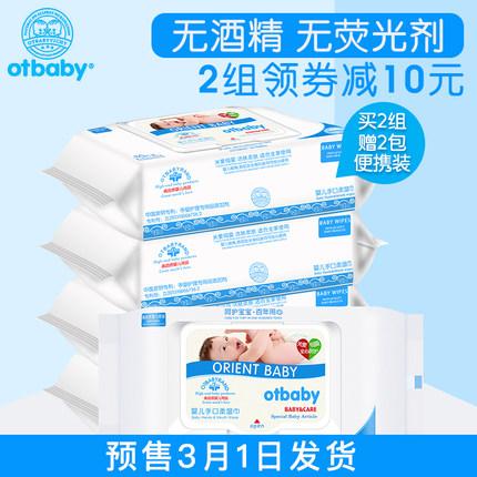 otbaby婴儿湿巾包邮湿巾纸手口专用 新生儿宝宝湿纸巾带盖80抽5包