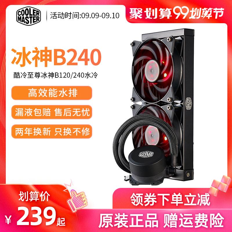 酷冷至尊 冰神B120i水冷散热器B240 一体式水冷b240RGB cpu散热器