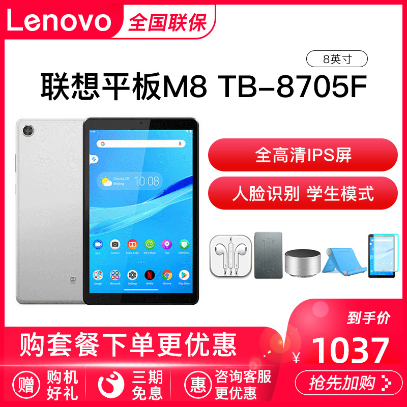 2020 new products delivered by SF on the same day Lenovo M8 tablet tb-8705f HD 8-inch handheld computer 4G + 64GB chicken eating game computer WiFi version 2020 NEW