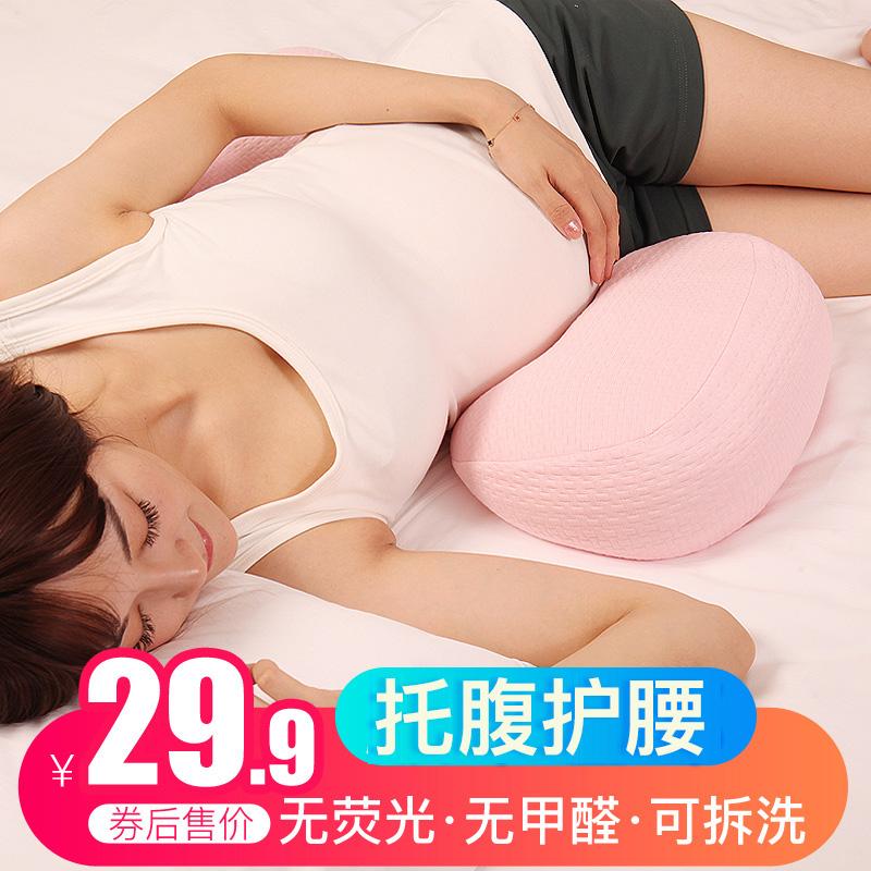 孕妇枕头护腰侧睡枕u型枕多功能托腹枕抱孕期侧卧枕睡觉神器用品