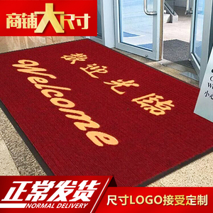 欢迎光临进门地毯迎宾门垫防滑吸水商铺酒店大门口地垫红色双条纹